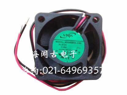Picture of ADDA AD0405HX-C50 Server-Square Fan AD0405HX-C50